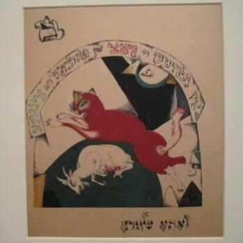Had Gadya  (El Lissitzky).